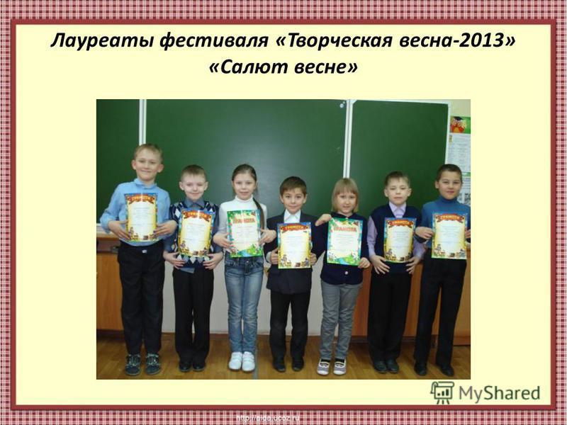 Лауреаты фестиваля «Творческая весна-2013» «Салют весне»
