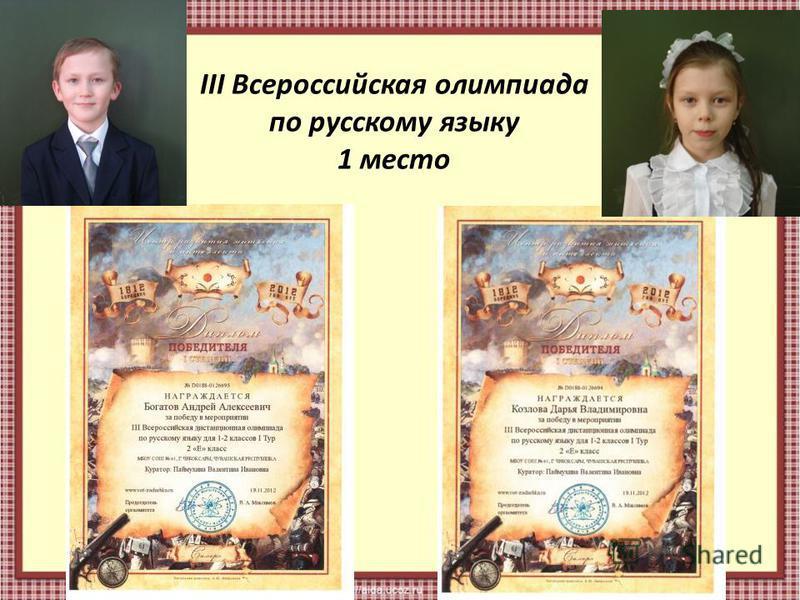 III Всероссийская олимпиада по русскому языку 1 место