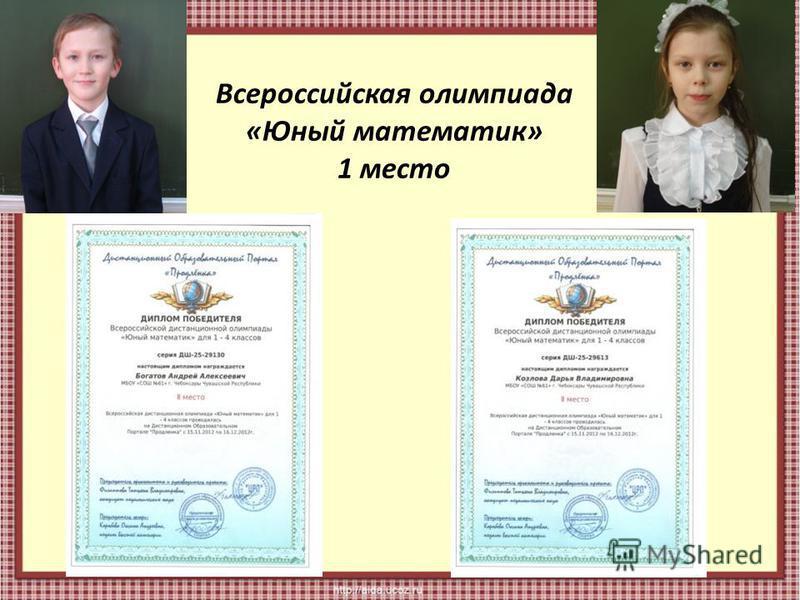 Всероссийская олимпиада «Юный математик» 1 место