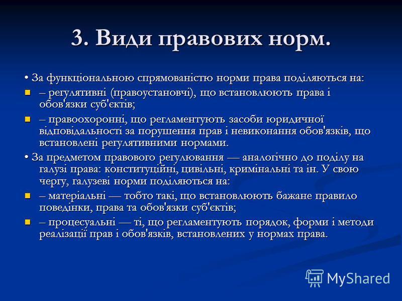 3. Види правових норм. За функціональною спрямованістю норми права поділяються на: За функціональною спрямованістю норми права поділяються на: – регулятивні (правоустановчі), що встановлюють права і обов'язки суб'єктів; – регулятивні (правоустановчі)