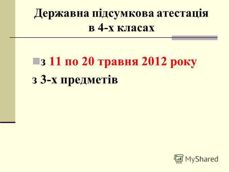 Державна підсумкова атестація в 4-х класах з 11 по 20 травня 2012 року з 3-х предметів