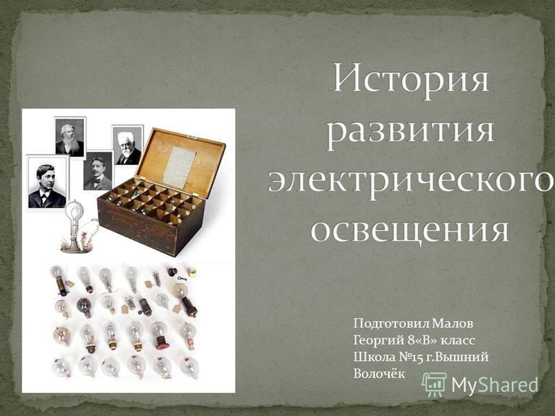 Подготовил Малов Георгий 8«В» класс Школа 15 г.Вышний Волочёк