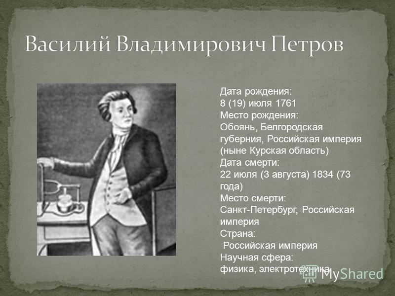 Дата рождения: 8 (19) июля 1761 Место рождения: Обоянь, Белгородская губерния, Российская империя (ныне Курская область) Дата смерти: 22 июля (3 августа) 1834 (73 года) Место смерти: Санкт-Петербург, Российская империя Страна: Российская империя Науч