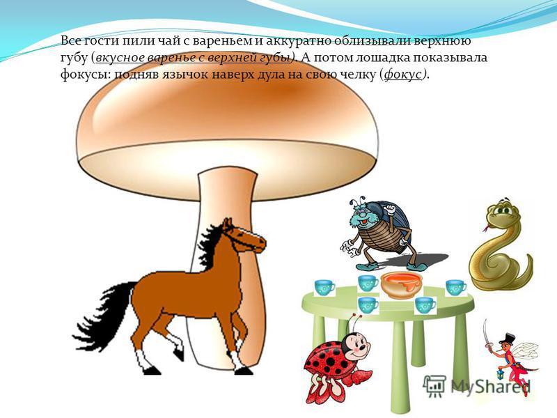 Все гости пили чай с вареньем и аккуратно облизывали верхнюю губу (вкусное варенье с верхней губы). А потом лошадка показывала фокусы: подняв язычок наверх дула на свою челку (фокус).
