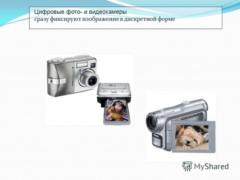 Цифровые фото- и видеокамеры сразу фиксируют изображение в дискретной форме