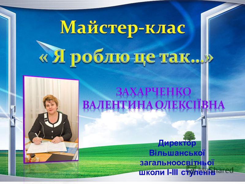 Директор Вільшанської загальноосвітньої школи І-ІІІ ступенів