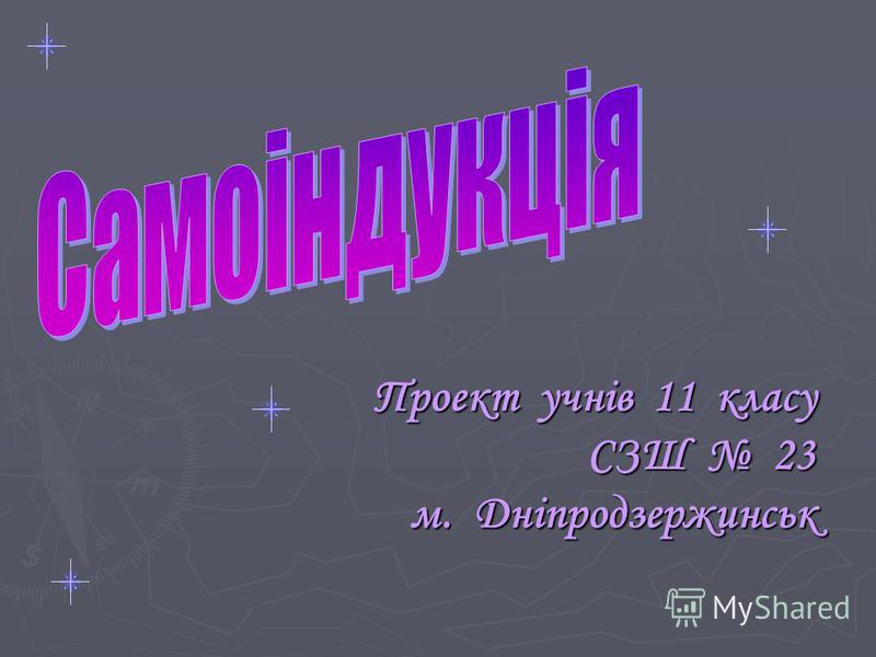 Проект учнів 11 класу СЗШ 23 м. Дніпродзержинськ