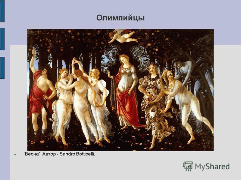 Олимпийцы `Весна`. Автор - Sandro Botticelli.