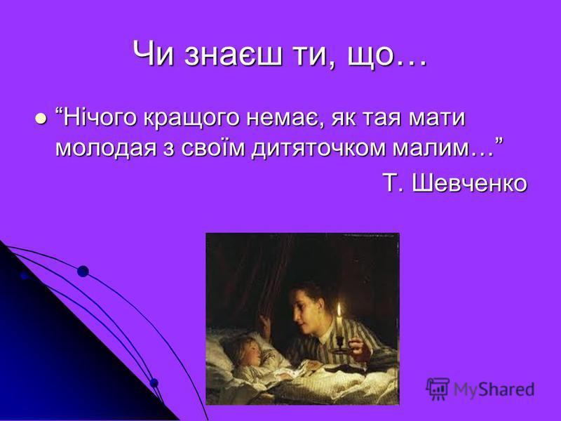 Чи знаєш ти, що… Нічого кращого немає, як тая мати молодая з своїм дитяточком малим… Т. Шевченко