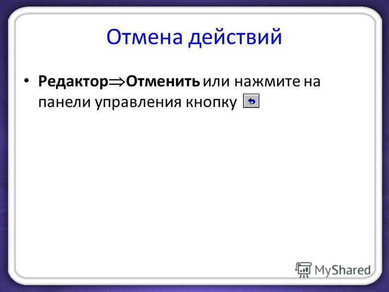 Отмена действий Редактор Отменить или нажмите на панели управления кнопку