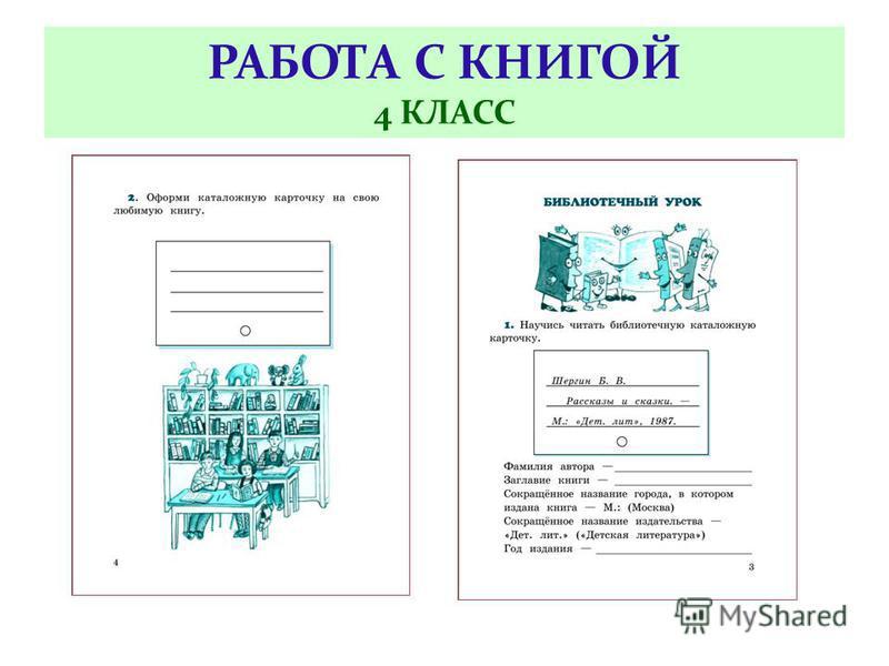 РАБОТА С КНИГОЙ 4 КЛАСС