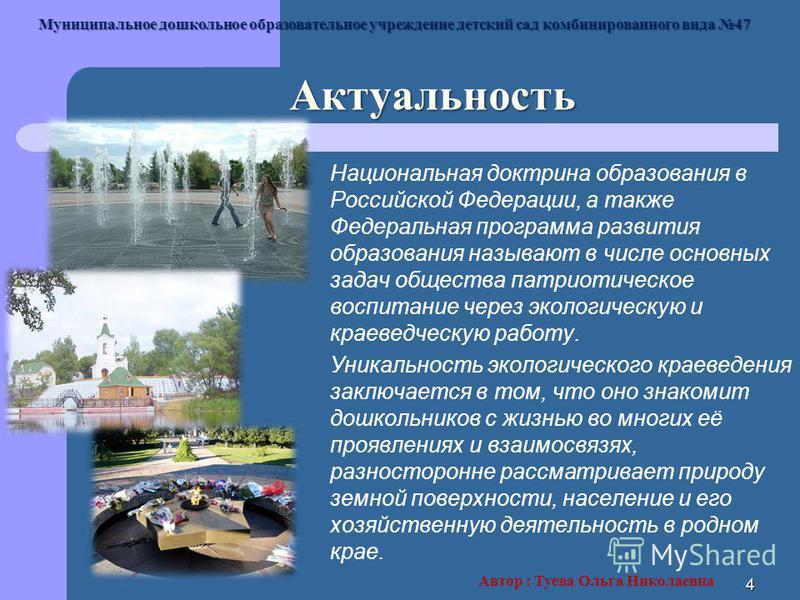 4 Актуальность Национальная доктрина образования в Российской Федерации, а также Федеральная программа развития образования называют в числе основных задач общества патриотическое воспитание через экологическую и краеведческую работу. Уникальность эк