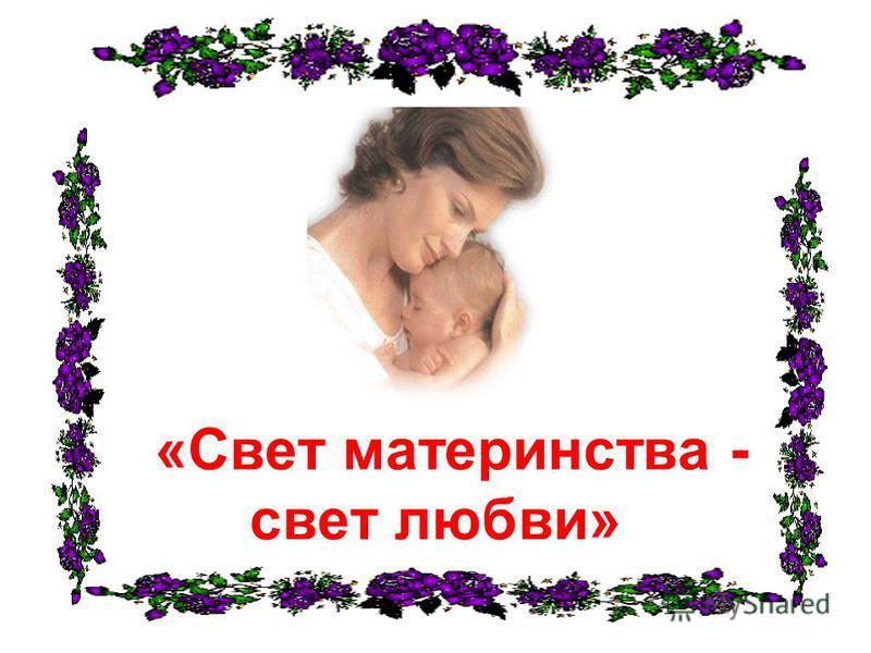 «Свет материнства - свет любви»