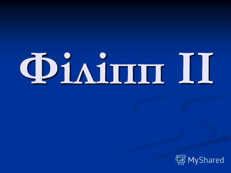 Філіпп II
