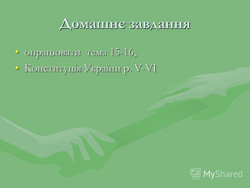 Домашнє завдання опрацювати тема 15-16,опрацювати тема 15-16, Конституція України р. V-VІКонституція України р. V-VІ