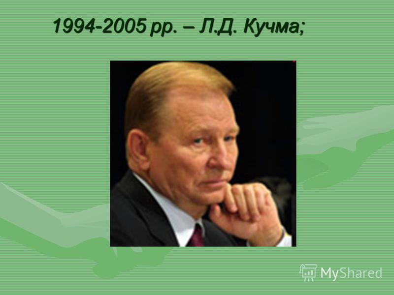 1994-2005 рр. – Л.Д. Кучма;