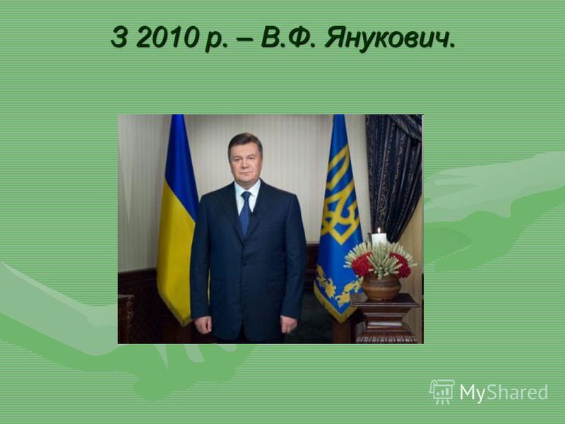 З 2010 р. – В.Ф. Янукович.