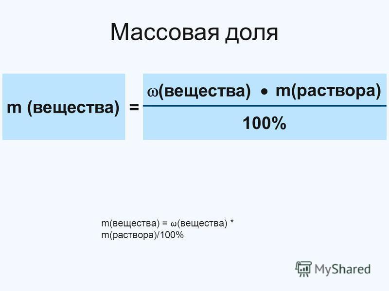 Массовая доля m (вещества)= (вещества) m(раствора) 100% m(вещества) = (вещества) * m(раствора)/100%