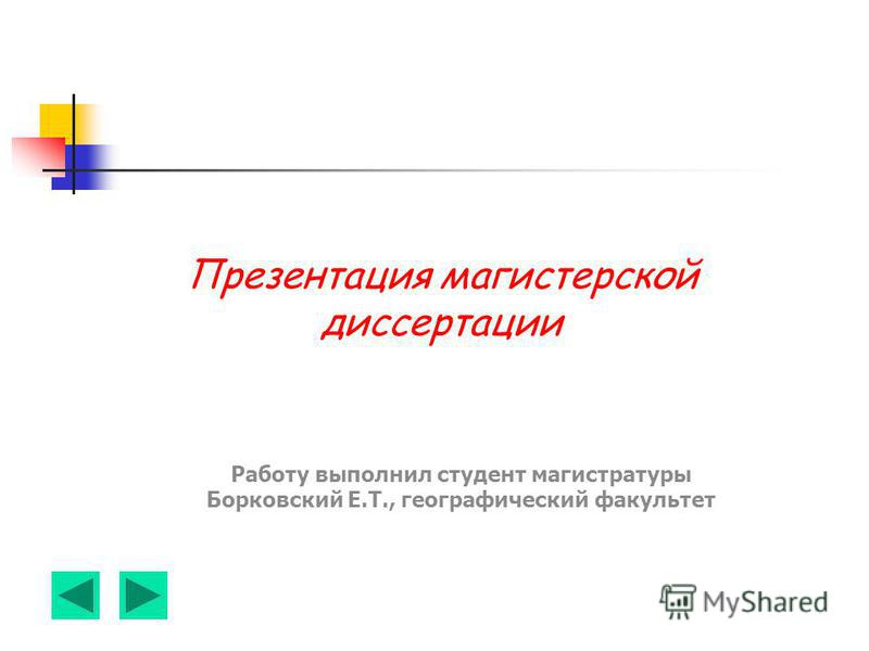 Презентация магистерской диссертации Работу выполнил студент магистратуры Борковский Е.Т., географический факультет
