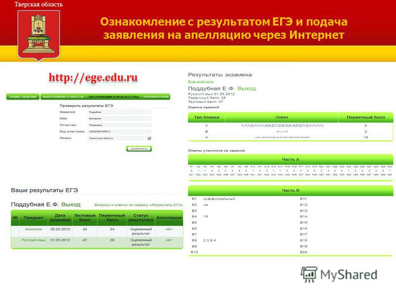 Ознакомление с результатом ЕГЭ и подача заявления на апелляцию через Интернет http://ege.edu.ru