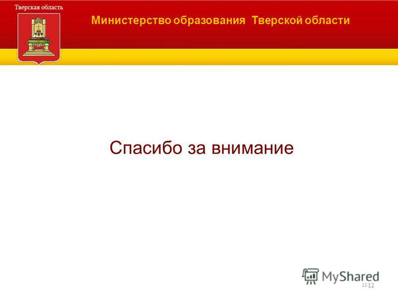 12 Спасибо за внимание Министерство образования Тверской области 12