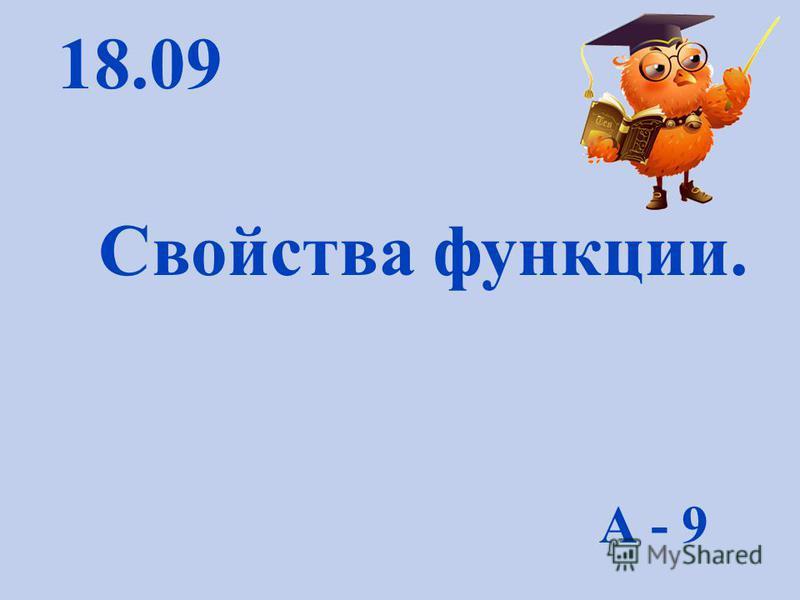 Свойства функции. 18.09 А - 9