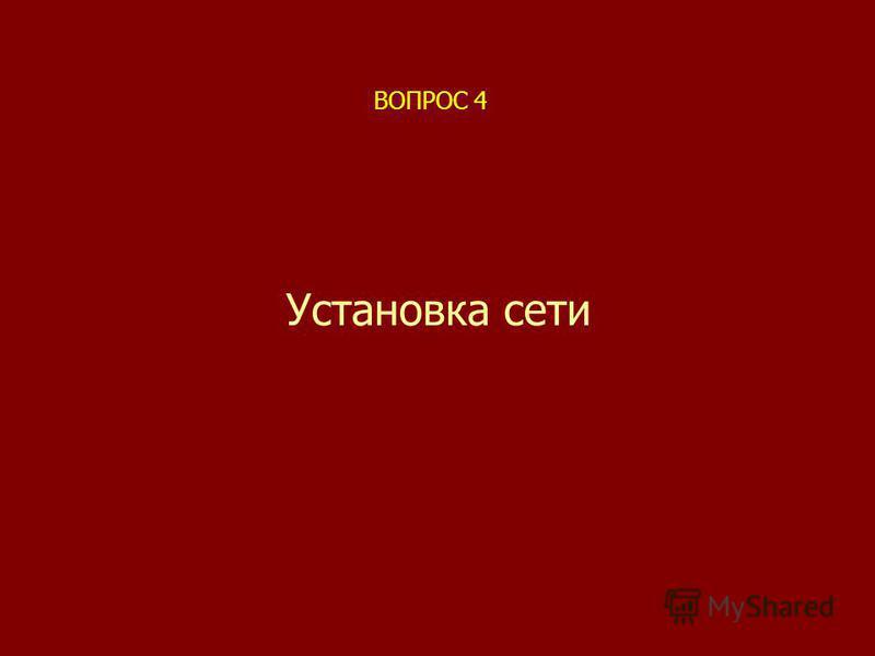 Установка сети ВОПРОС 4