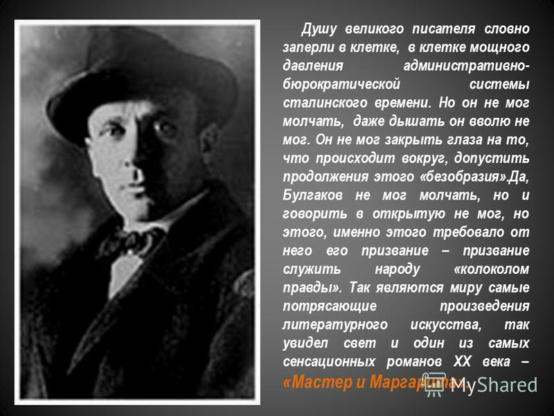 Душу великого писателя словно заперли в клетке, в клетке мощного давления административно- бюрократической системы сталинского времени. Но он не мог молчать, даже дышать он вволю не мог. Он не мог закрыть глаза на то, что происходит вокруг, допустить