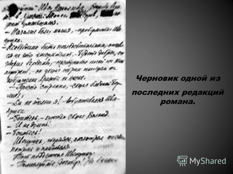 Черновик одной из последних редакций романа.