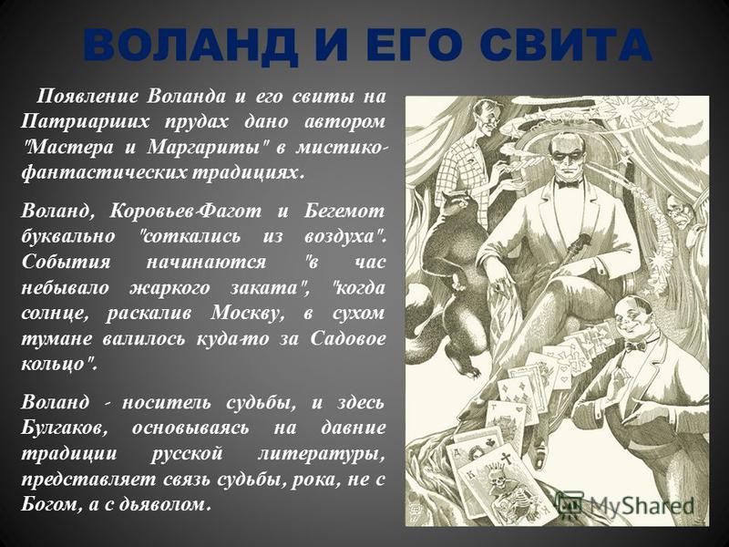 Появление Воланда и его свиты на Патриарших прудах дано автором