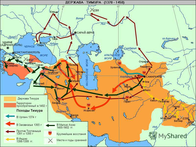 1391 Держава Тимура Крупнейшие восстания Места и годы сражений Против Тохтамыша 1391 и 1395 г В Ургенч 1374 г В Закавказье 1365 г В Индию 1398-1399 гг. В Малую Азию 1400-1402 гг. Территории приобретенный в 1402 г Походы Тимура 1398 1402