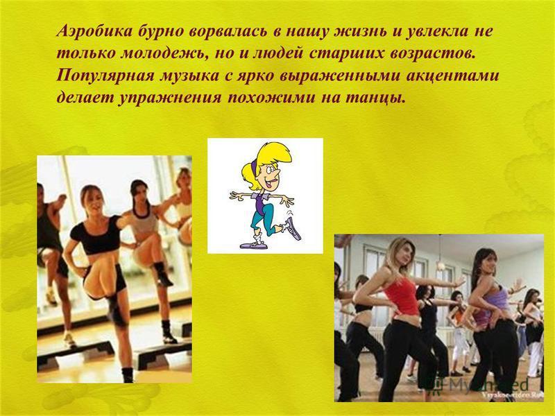 Аэробика бурно ворвалась в нашу жизнь и увлекла не только молодежь, но и людей старших возрастов. Популярная музыка с ярко выраженными акцентами делает упражнения похожими на танцы.