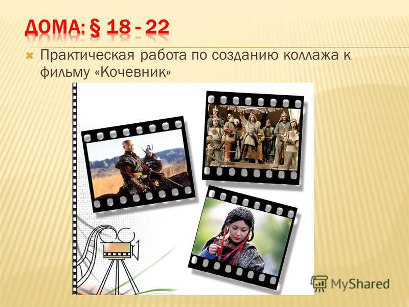 Практическая работа по созданию коллажа к фильму «Кочевник»