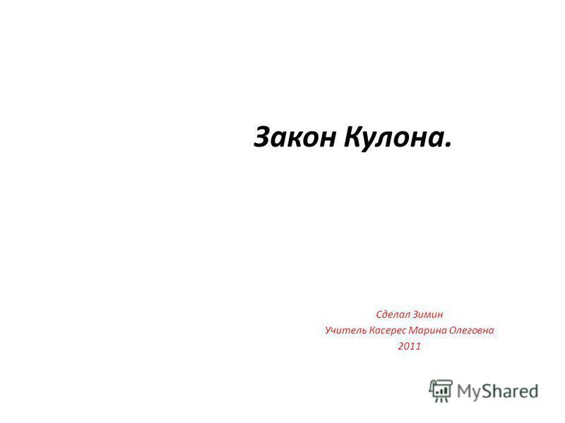 Закон Кулона. Сделал Зимин Учитель Касерес Марина Олеговна 2011