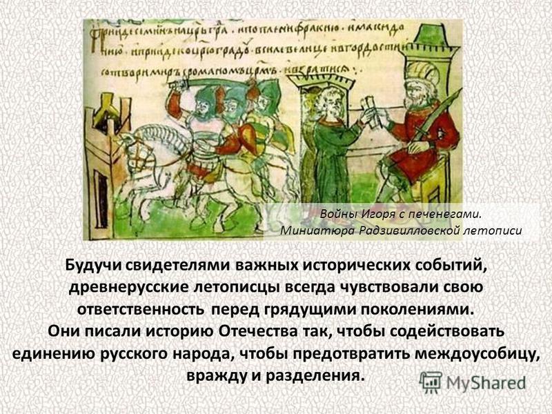 Будучи свидетелями важных исторических событий, древнерусские летописцы всегда чувствовали свою ответственность перед грядущими поколениями. Они писали историю Отечества так, чтобы содействовать единению русского народа, чтобы предотвратить междоусоб