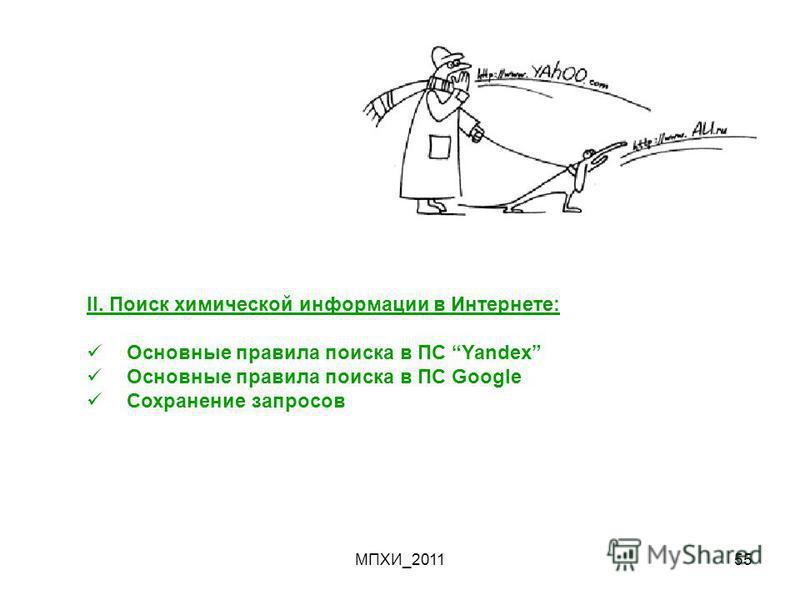 МПХИ_201155 II. Поиск химической информации в Интернете: Основные правила поиска в ПС Yandex Основные правила поиска в ПС Google Сохранение запросов