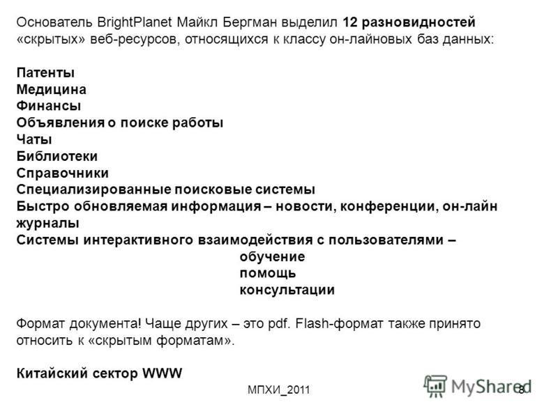 МПХИ_20118 Основатель BrightPlanet Майкл Бергман выделил 12 разновидностей «скрытых» веб-ресурсов, относящихся к классу он-лайновых баз данных: Патенты Медицина Финансы Объявления о поиске работы Чаты Библиотеки Справочники Специализированные поисков
