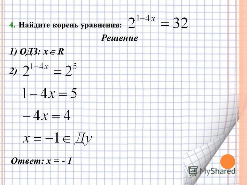 4. Найдите корень уравнения: Решение 1) ОДЗ: х R 2) Ответ: х = - 1