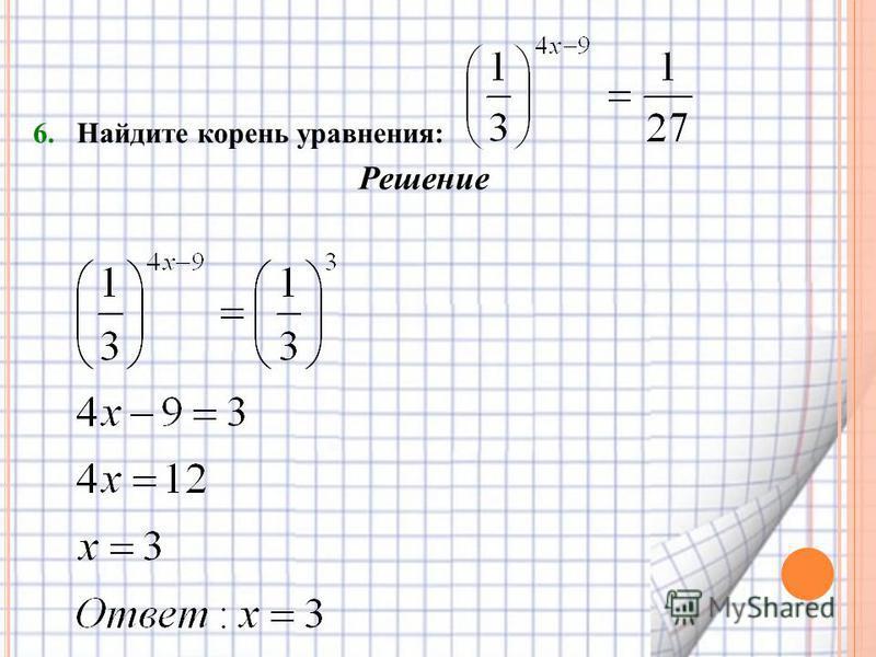 6. Найдите корень уравнения: Решение