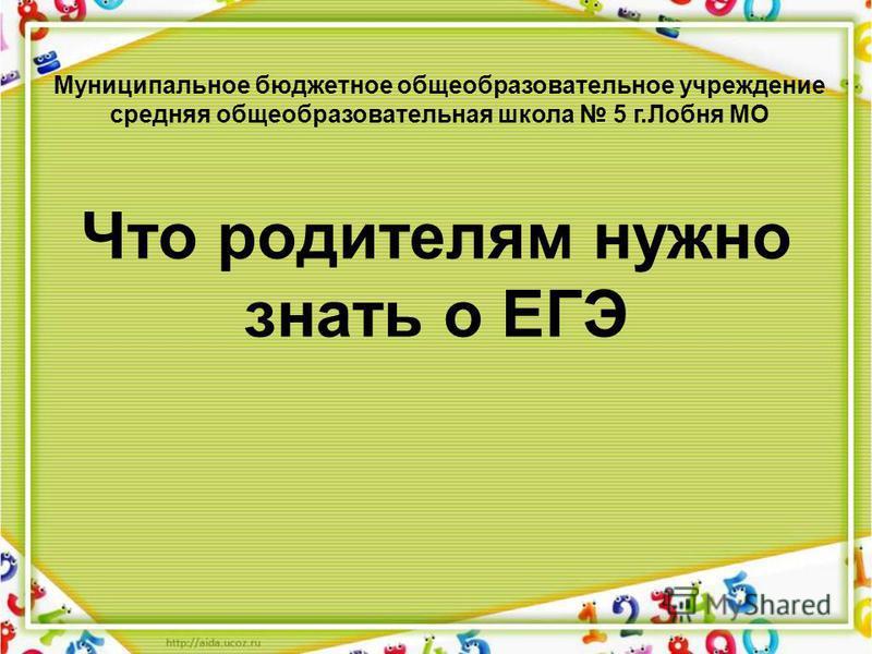 Что родителям нужно знать о ЕГЭ Муниципальное бюджетное общеобразовательное учреждение средняя общеобразовательная школа 5 г.Лобня МО