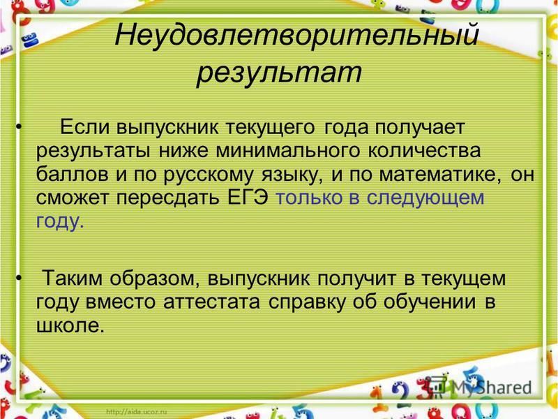 Неудовлетворительный результат Если выпускник текущего года получает результаты ниже минимального количества баллов и по русскому языку, и по математике, он сможет пересдать ЕГЭ только в следующем году. Таким образом, выпускник получит в текущем году