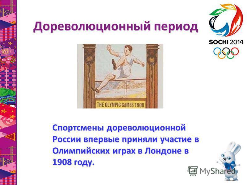 Дореволюционный период Спортсмены дореволюционной России впервые приняли участие в Олимпийских играх в Лондоне в 1908 году.