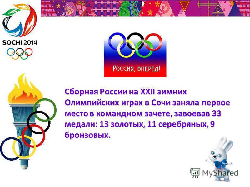 Сборная России на XXII зимних Олимпийских играх в Сочи заняла первое место в командном зачете, завоевав 33 медали: 13 золотых, 11 серебряных, 9 бронзовых.