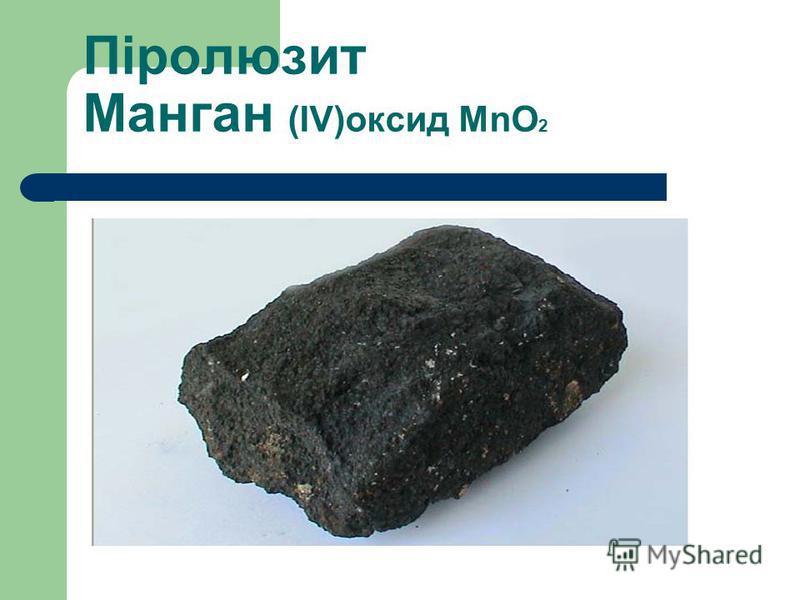 Піролюзит Манган (IV)оксид MnO 2