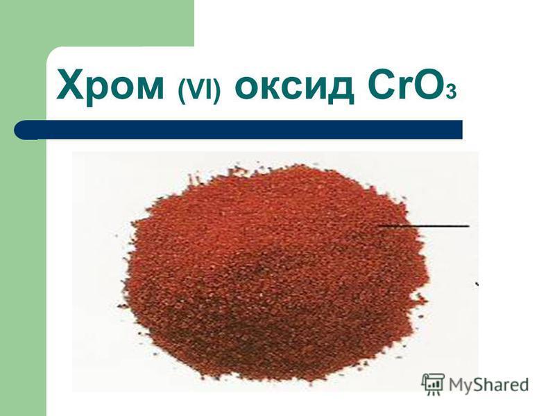 Хром (VI) оксид CrO 3