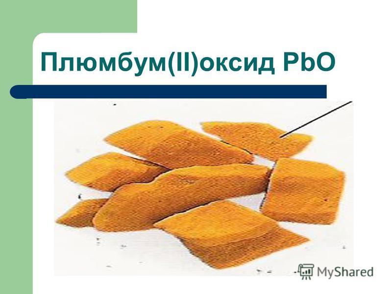 Плюмбум(ІІ)оксид PbO