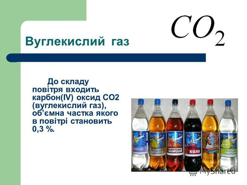 Вуглекислий газ До складу повітря входить карбон(IV) оксид СО2 (вуглекислий газ), обємна частка якого в повітрі становить 0,3 %.
