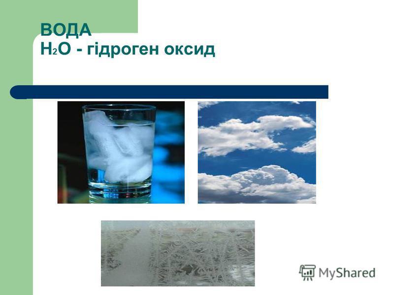 ВОДА H 2 O - гідроген оксид