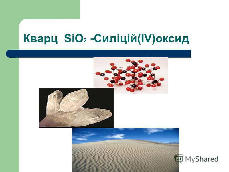 Кварц SiO 2 -Силіцій(IV)оксид