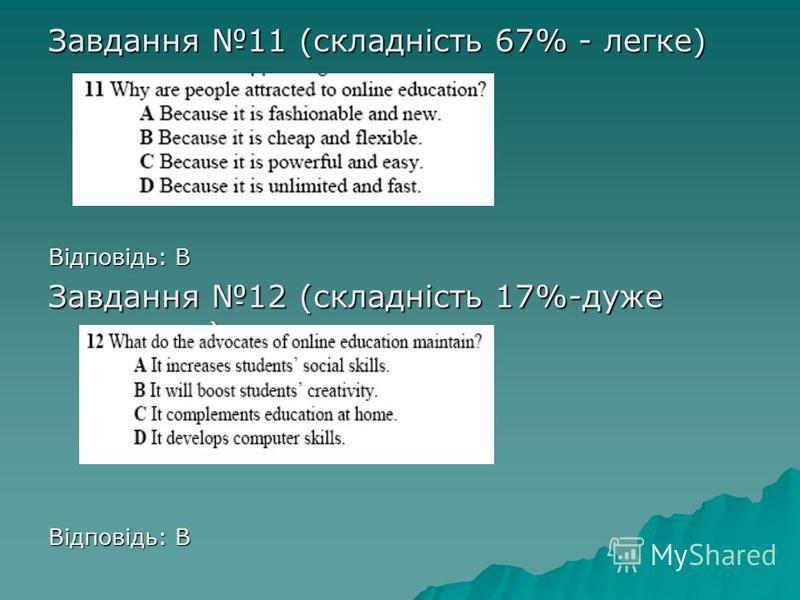 Завдання 11 (складність 67% - легке) Відповідь: В Завдання 12 (складність 17%-дуже складне) Відповідь: В